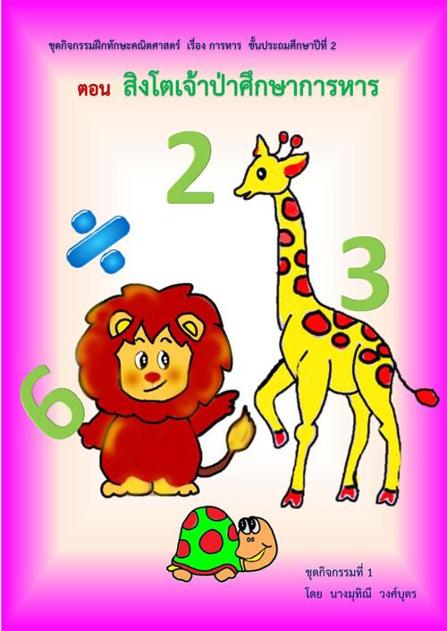ชุดกิจกรรมฝึกทักษะคณิตศาสตร์ ชุดกิจกรรมที่ 1 ตอน สิงโตเจ้าป่าศึกษาการหาร  เรื่อง การหาร ผลงานครูมุทิณี วงศ์บุตร