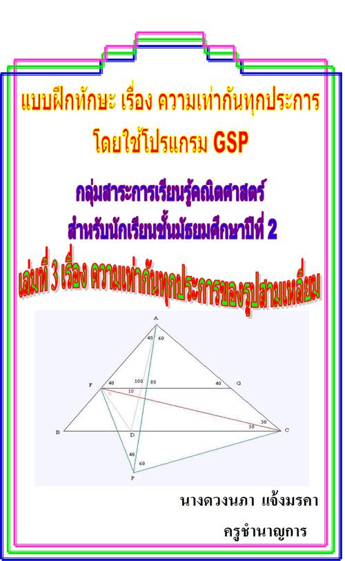 แบบฝึกทักษะแบบ เรื่อง ความเท่ากันทุกประการ โดยใช้โปรแกรม GSP ผลงานครูดวงนภา แจ้งมรคา