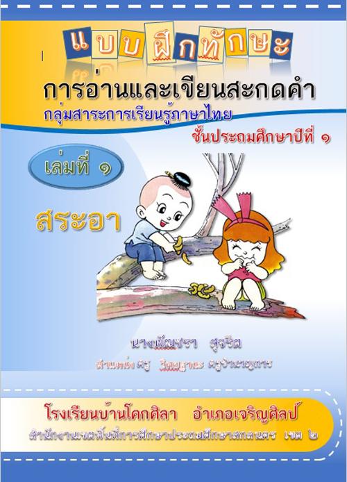 แบบฝึกทักษะการอ่านและเขียนสะกดคำ กลุ่มสาระการเรียนรู้ภาษาไทย ชั้นประถมศึกษาปีที่ 1 ผลงานครูพัฒชรา สุจริต