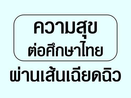 ความสุขต่อศึกษาไทย ผ่านเส้นเฉียดฉิว