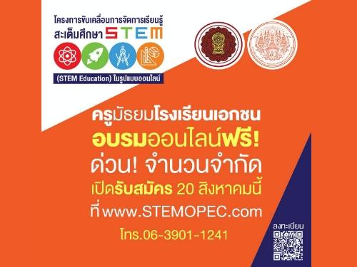 สช.จัดอบรมครูเอกชนฟรี โครงการขับเคลื่อนการจัดการเรียนรู้สะเต็มศึกษา (STEM Education) ในรูปแบบออนไลน์