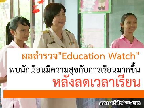 """ผลสำรวจ""""Education Watch"""" พบนักเรียนมีความสุขกับการเรียนมากขึ้น หลังลดเวลาเรียน"""