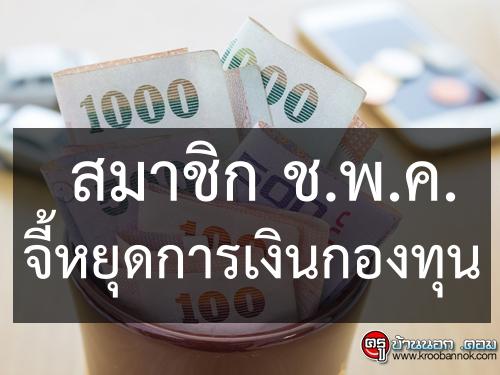 สมาชิก ช.พ.ค.จี้หยุดการเงินกองทุน