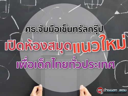 ศธ.จับมือเซ็นทรัลกรุ๊ป เปิดห้องสมุดแนวใหม่ เพื่อเด็กไทยทั่วประเทศ
