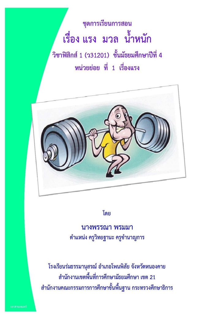 ชุดการเรียนการสอน เรื่อง แรง มวล น้ำหนัก(ฟิสิกส์ ม.4) ผลงานครูพรรณา พรมมา