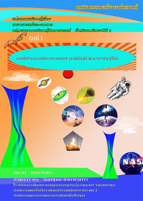 ชุดกิจกรรมสร้างองค์ความรู้ หน่วยการเรียนรู้เรื่อง ดาราศาสตร์และอวกาศ ชั้นมัธยมศึกษาปีท่ี 3 ผลงานครูภควัต  พุทธรักษา