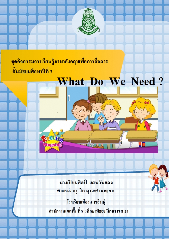 ชุดกิจกรรมการเรียนรู้ภาษาอังกฤษเพื่อการสื่อสาร เรื่อง What Do We Need? ผลงานครูเปี่ยมศิลป์ แสนวันแสง