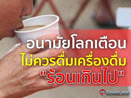"""อนามัยโลกเตือนไม่ควรดื่มเครื่องดื่ม """"ร้อนเกินไป"""""""