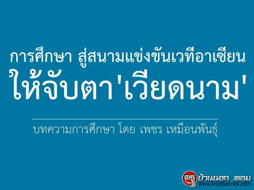 การศึกษา สู่สนามแข่งขันเวทีอาเซียน ให้จับตาเวียดนาม