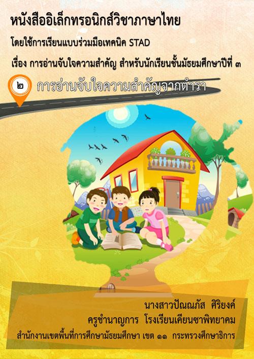หนังสืออิเล็กทรอนิกส์วิชาภาษาไทยโดยใช้การเรียนแบบร่วมมือเทคนิค STAD เรื่อง การอ่านจับใจความสำคัญ ผลงานครูปัณณภัส ศิริยงค์