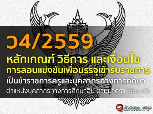 ว4/2559 หลักเกณฑ์ วิธีการ และเงื่อนไขการสอบแข่งขันเพื่อบรรจุเข้ารับราชการเป็นข้าราชการครูและบุคลากรทางการศึกษาฯ