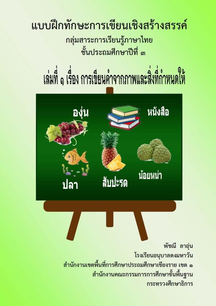 แบบฝึกทักษะการเขียนเชิงสร้างสรรค์ ภาษาไทย ป.3 ผลงานครูพัชณี ลาอุ่น