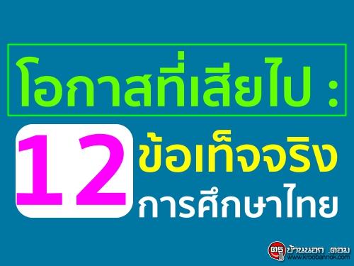 โอกาสที่เสียไป : 12 ข้อเท็จจริงการศึกษาไทย