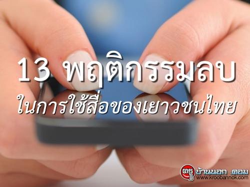 13 พฤติกรรมลบในการใช้สื่อของเยาวชนไทย จริงหรือไม่? มีอะไรบ้าง อ่านเลย!