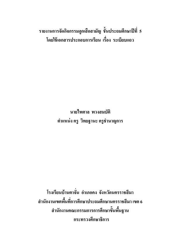 รายงานการจัดกิจกรรมลูกเสือสามัญ ป.5 โดยใช้เอกสารประกอบการเรียนเรื่อง ระเบียบแถว-ครูไพศาล  พวงสมบัติ