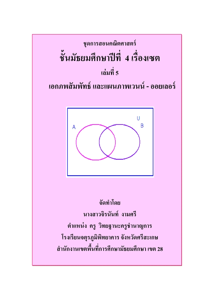 ชุดการสอนคณิตศาสตร์  ม.4 เรื่อง เอกภพสัมพัทธ์ และแผนภาพเวนน์ - ออยเลอร์ ผลงานครูจิรนันท์ งามศรี