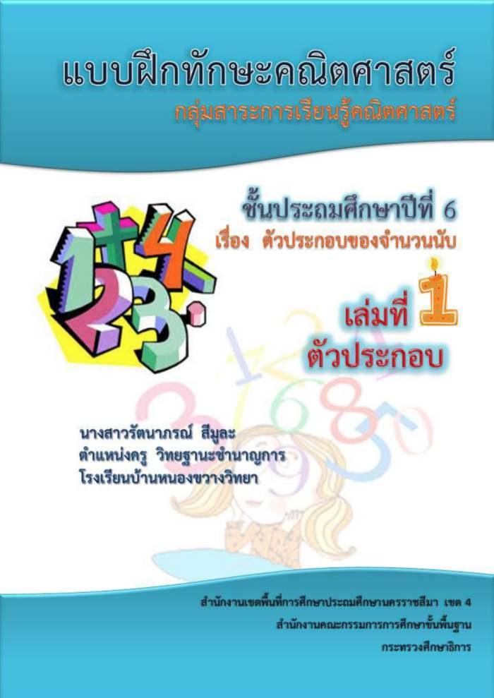 แบบฝึกทักษะคณิตศาสตร์ ป.6 เล่มที่ 1 เรื่อง ตัวประกอบ ผลงานครูรัตนาภรณ์ สีมูละ