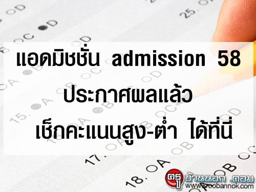 แอดมิชชั่น admission 58 ประกาศผลแล้ว เช็กคะแนนสูง-ต่ำ ได้ที่นี่
