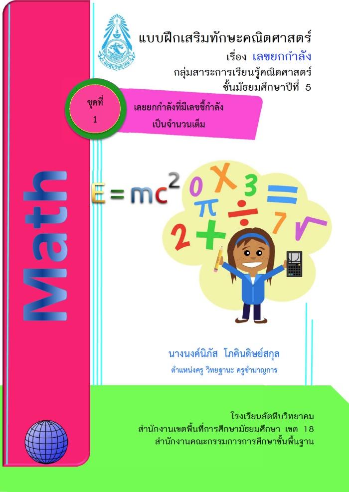 แบบฝึกเสริมทักษะคณิตศาสตร์ ม.5 เรื่อง เลขยกกำลัง ผลงานครูนงค์นิภัส โภคินดิษย์สกุล