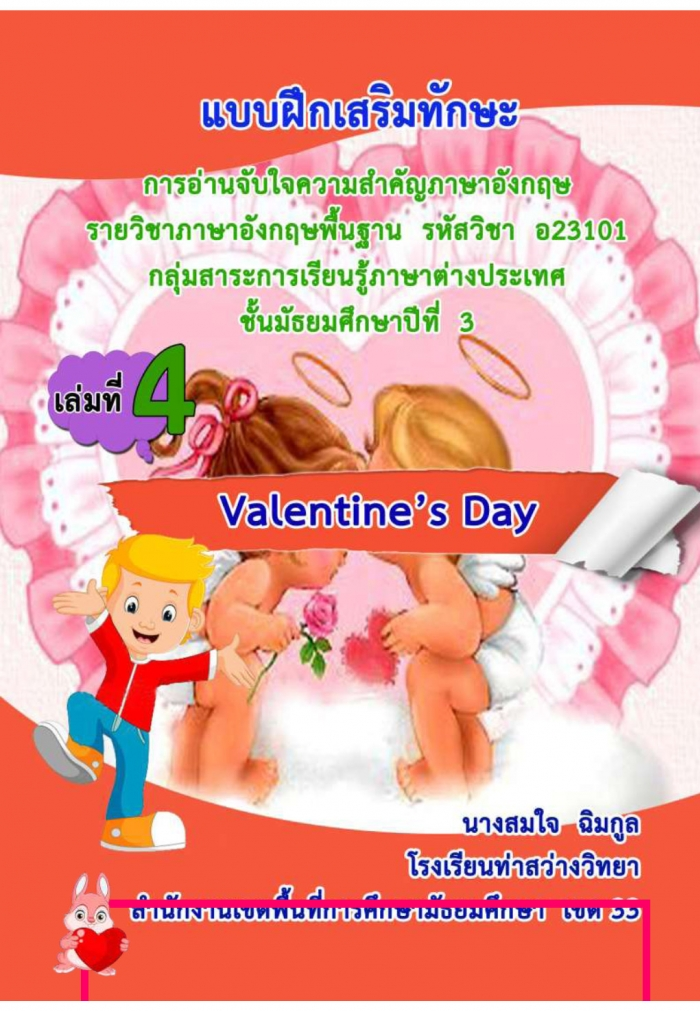 แบบฝึกเสริมทักษะการอ่านจับใจความสาคัญภาษาอังกฤษ เรื่อง Valentine's Day ผลงานครูสมใจ ฉิมกูล