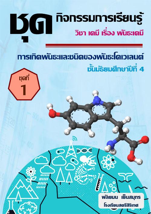 ชุดกิจกรรมการเรียนรู้วิชาเคมี(ธาตุและสมบัติของธาตุ) หน่วยการเรียนรู้ที่ 2 พันธะเคมี ผลงานครูพัลยมน เย็นสมุทร