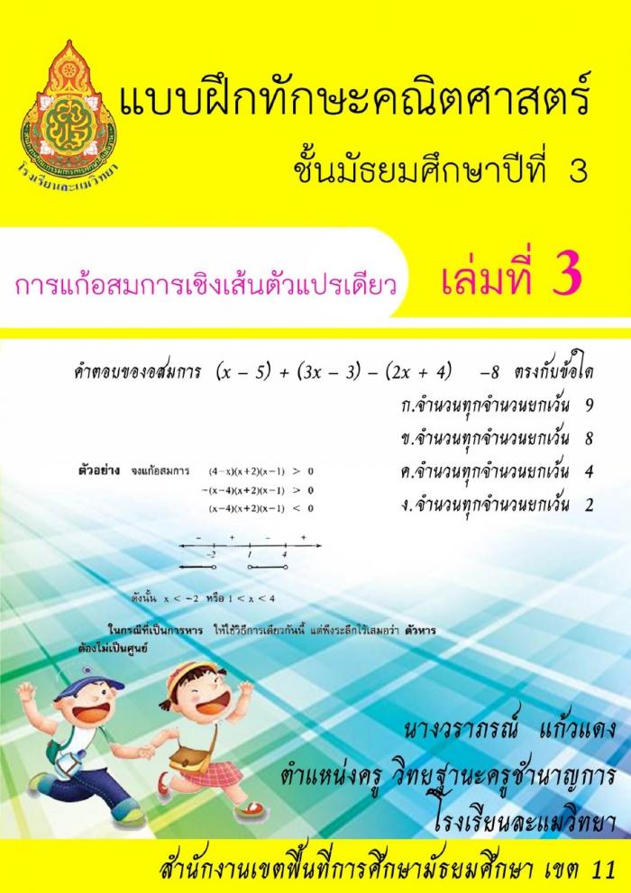 แบบฝึกทักษะคณิตศาสตร์ เรื่อง อสมการ ผลงานครูวราภรณ์ แก้วแดง