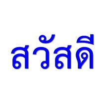"""คำว่า """"สวัสดี"""" เริ่มใช้อย่างเป็นทางการในไทย เมื่อวันที่ 22 ม.ค. พ.ศ.2486"""