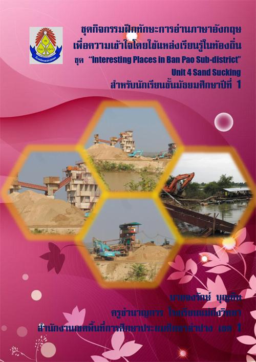 """ชุดกิจกรรมฝึกทักษะการอ่านภาษาอังกฤษเพื่อความเข้าใจโดยใช้แหล่งเรียนรู้ในท้องถิ่น""""Interesting Places in Ban Pao Sub-district""""ครูจงรักษ์ บุญยืน"""