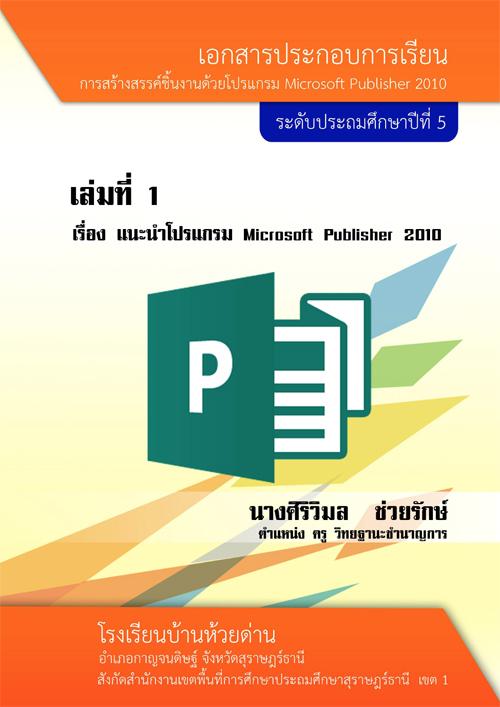 เอกสารประกอบการเรียน เรื่อง การสร้างสรรค์ชิ้นงานด้วยโปรแกรม Microsoft Publisher 2010 ผลงานครูศิริวิมล ช่วยรักษ์