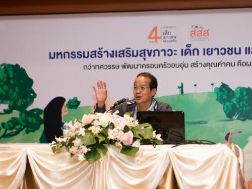 """ชี้การศึกษาไทยกดทับ """"ชีวอำนาจ"""" เด็ก"""