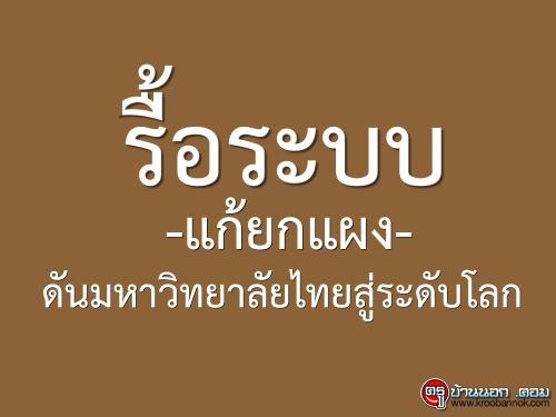 รื้อระบบ - แก้ยกแผงดันมหาวิทยาลัยไทยสู่ระดับโลก