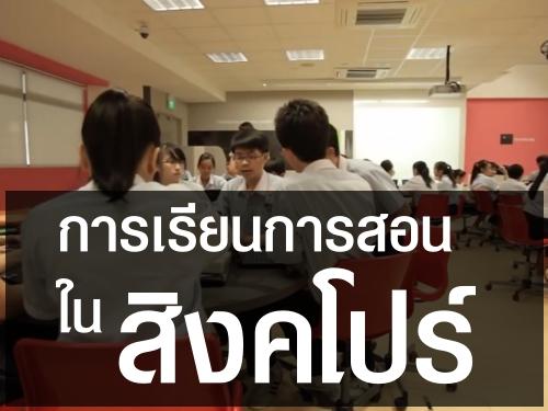 คุณครูเคยดูหรือยัง : การเรียนการสอนในสิงคโปร์