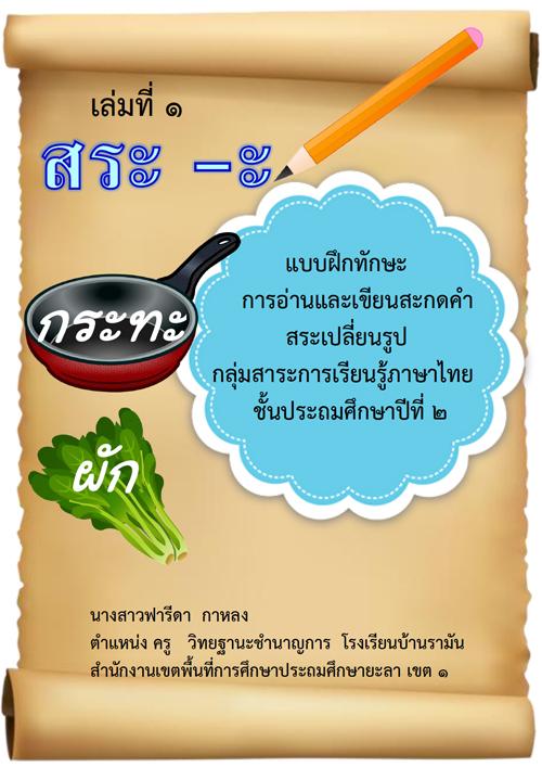 แบบฝึกเสริมทักษะการอ่านและการเขียนสะกดคำสระเปลี่ยนรูป กลุ่มสาระการเรียนรู้ภาษาไทย ชั้นประถมศึกษาปีที่ 2 เล่มที่ 1 สระ –ะ ผลงานครูฟารีดา กาหลง