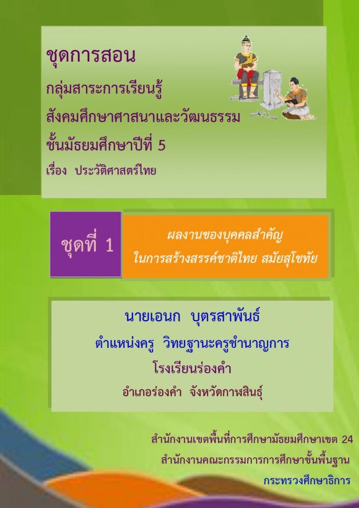 ชุดการสอนวิชาประวัติศาสตร์ไทย เรื่อง ผลงานของบุคคลสำคัญในการสร้างสรรค์ชาติไทย สมัยสุโขทัย ผลงานครูเอนก บุตรสาพันธ์