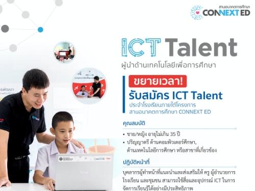 CONNEXT ED ขยายการรับสมัครเจ้าหน้าที่ ICT Talent ประจำโรงเรียน ถึงวันที่ 17 พฤษภาคม 2563