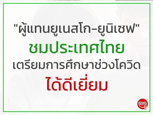 """""""ผู้แทนยูเนสโก-ยูนิเซฟ"""" ชมประเทศไทยเตรียมการศึกษาช่วงโควิดได้ดีเยี่ยม"""