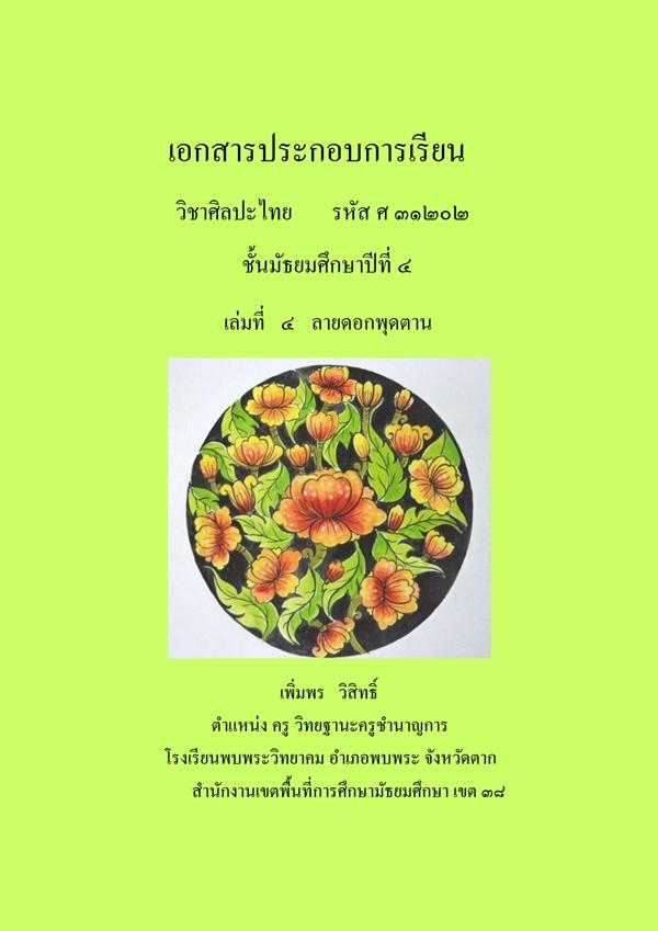 เอกสารประกอบการเรียน วิชาศิลปะไทย ม.4 ผลงานครูเพิ่มพร วิสิทธิ์