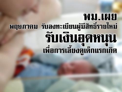 พม.เปิดลงทะเบียน ผู้มีสิทธิ์รายใหม่ รับเงินอุดหนุนเพื่อการเลี้ยงดูเด็กแรกเกิด พ.ค.
