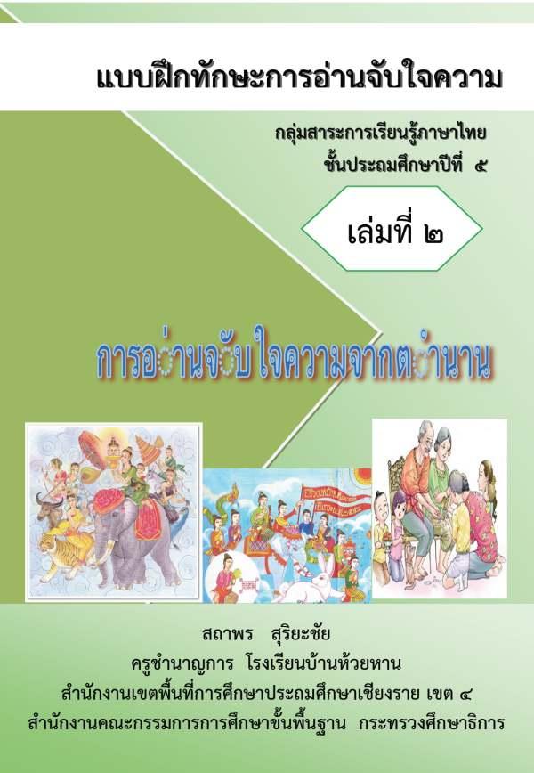 แบบฝึกทักษะการอ่านจับใจความ ภาษาไทย ป.5 ผลงานครูสถาพร  สุริยะชัย