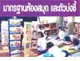 มาตรฐานห้องสมุดและตัวบ่งชี้ เพื่อพัฒนาห้องสมุดโรงเรียน สังกัด สพฐ.
