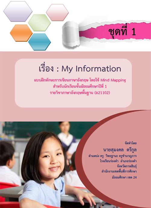 แบบฝึกทักษะการเขียนภาษาอังกฤษ โดยใช้ Mind Mapping ชุดที่ 1 เรื่อง My Information ผลงานครูศุมงคล ตรีกุล