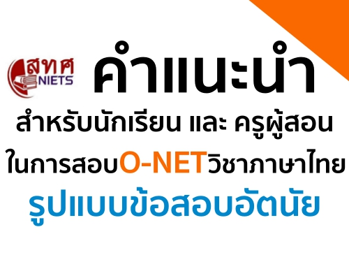 คำแนะนำสำหรับนักเรียน และ ครูผู้สอน ในการสอบ O-NET วิชาภาษาไทย รูปแบบข้อสอบอัตนัย