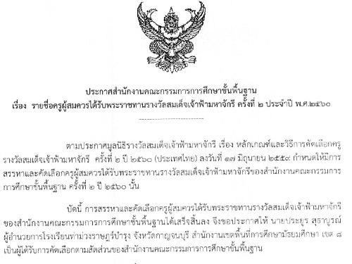สพฐ.ประกาศรายชื่อครูผู้สมควรได้รับรางวัลสมเด็จเจ้าฟ้ามหาจักรี ครั้งที่ 2 ปี 2560
