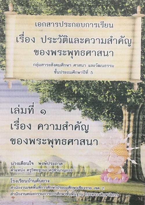 เอกสารประกอบการเรียน เรื่องประวัติและความสำคัญของพระพุทธศาสนา ผลงานครูเตือนใจ พงษ์ประภาส