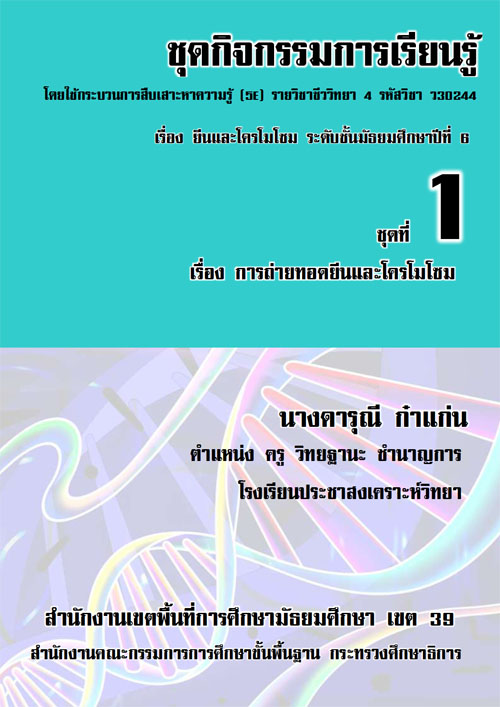 ชุดกิจกรรมการเรียนรู้โดยใช้กระบวนการสืบเสาะหาความรู้ (5E) เรื่อง ยีนและโครโมโซม ผลงานครูนางดารุณี ก๋าแก่น