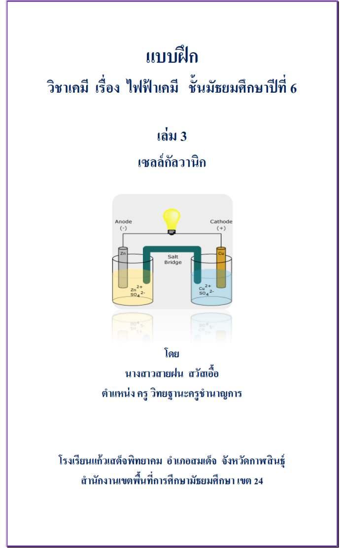 แบบฝึก วิชาเคมี เรื่อง ไฟฟ้าเคมี ม.6 ผลงานครูสายฝน สวัสเอื้อ
