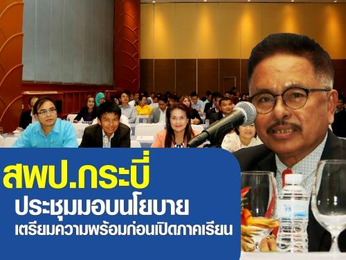 สพป.กระบี่ ประชุมมอบนโยบายสู่การปฏิบัติให้กับผู้บริหารโรงเรียนในสังกัด  เตรียมความพร้อมก่อนเปิดภาคเรียน
