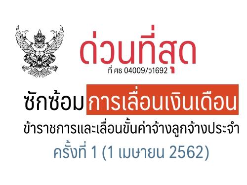 ซักซ้อมการเลื่อนเงินเดือนข้าราชการและเลื่อนขั้นค่าจ้างลูกจ้างประจำ ครั้งที่ 1(1 เมษายน 2562)