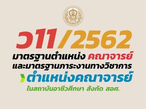 ว11/2562 มาตรฐานตำแหน่งคณาจารย์และมาตรฐานภาระงานทางวิชาการ ตำแหน่งคณาจารย์ในสถาบันอาชีวศึกษา สังกัด สอศ.