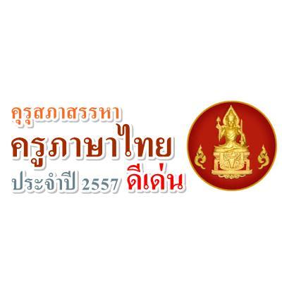 คุรุสภาสรรหาครูภาษาไทยดีเด่น ประจำปี 2557